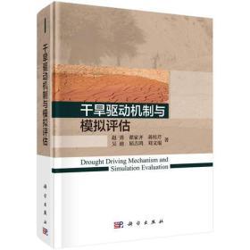 干旱驱动机制与模拟评估