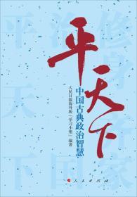 平天下-中国古典政治智慧