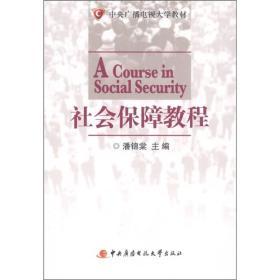 中央广播电视大学教材:社会保障教程