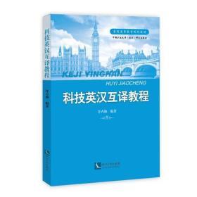 科技英汉互译教程