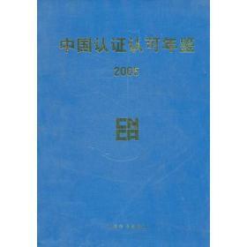 中国认证认可年鉴2005