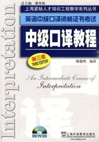 中级口译教程第三版梅德明