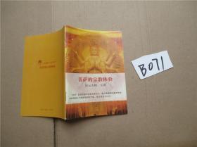 菩萨的宗教体验 星云大师主讲 人间佛教小丛书(四十)
