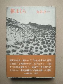 笹まくら 丸谷才一  著  日文原版