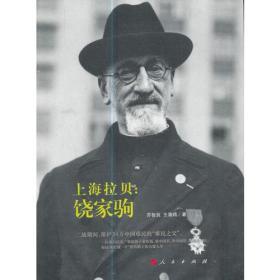 上海拉贝:饶家驹