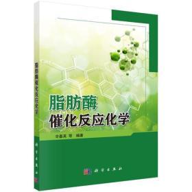 脂肪酶催化反应化学