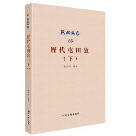 历代屯田考-民国文存-(下)-69