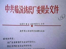 中共临汾纺织厂委员会文件 临纺发(84)组字第13号:关于张建华等同志任职的通知