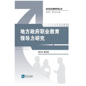 地方政府职业教育领导力研究