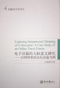 电子语篇的人际意义研究 以网络旅游论坛语篇为例 英文