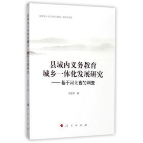 县域内义务教育城乡一体化发展研究:基于河北省的调查