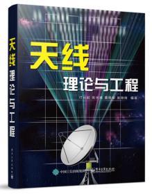 天线理论与工程9787121274817 付云起 电子工业出版社 2015年10