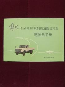 解放CA141K2型柴油载货汽车驾驶员手册