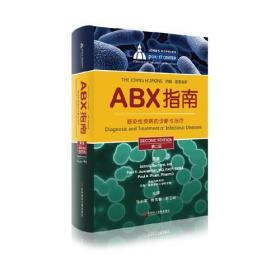 ABX指南——感染性疾病的诊断与治疗