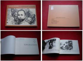 《毛泽东青少年时代》,陈玉先绘,连环画出版,2711号,连环画