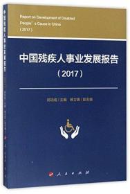 中国残疾人事业发展报告(2017)