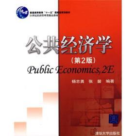 """公共经济学(第2版)/普通高等教育""""十一五""""国家级规划教材"""