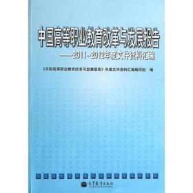中国高等职业教育改革与发展报告——2011—2012年度高等职业教育文件汇编