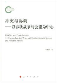 冲突与协调——以春秋战争与会盟为中心