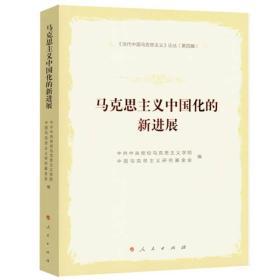 (可发货)马克思主义中国化的新进展