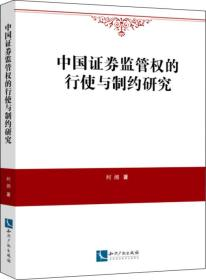 中国证券监管权的行使与制约研究