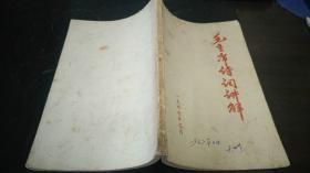 毛主席诗词讲解1967年(有主席照片)32开本