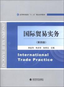 国际贸易实务-(第四版)