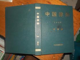 中国律师1994(1—12)合订本