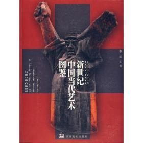 2000-2005新世纪中国当代艺术图鉴