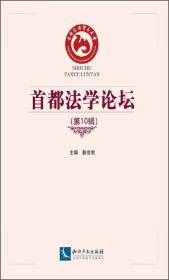 首都法学论坛(第10辑)