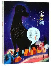 宝石狗-安武林儿童文学精品集-童话卷