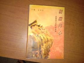 碧血丹心:武警四川总队征战录