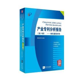 产业专利分析报告(第29册绿色建筑材料)