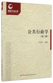 公共行政学(第3版)
