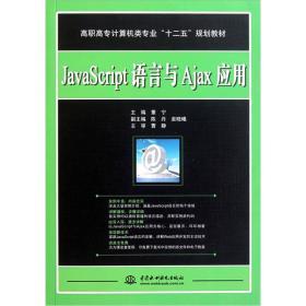 高职高专计算机类专业十二五规划教材:Java Script语言与Ajax应用