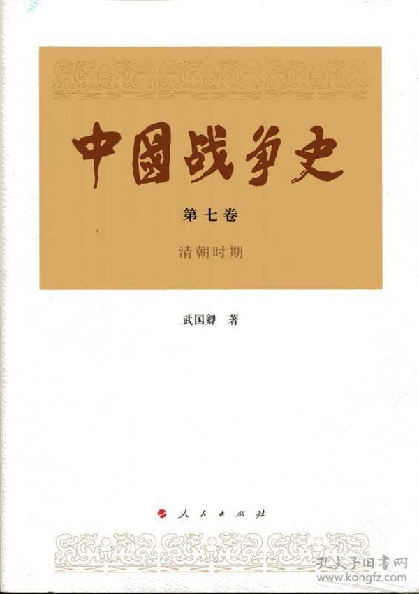 中國戰爭史:第七卷:清朝時期