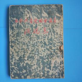 日本共产党国会议员演说集(日文版1952年沈阳民主新闻社初版)