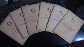 纪念列宁诞生九十周年专辑全六本