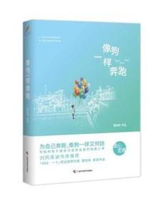 像狗一样奔跑 里则林 广西科学技术出版社 9787555103110 ~大学生高校考研教材
