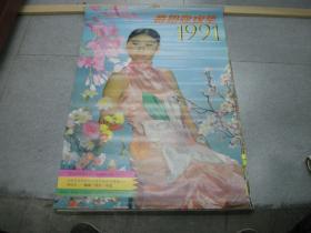 挂历专场:1991年--精美挂历《带给你欢乐》