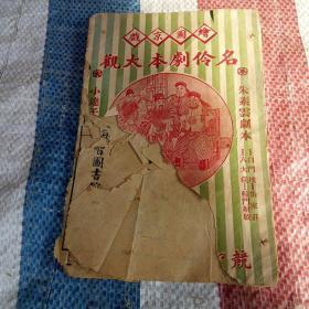 绘图京戏    名伶剧本大观(第九册)