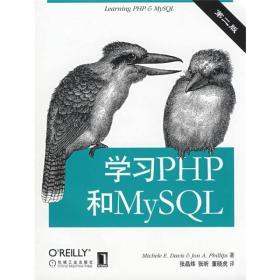 学习PHP和MySQL 戴维斯(Davis,E.M) 第2版 第二版 机械工业出版社 9787111240815
