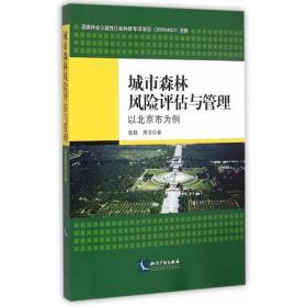 城市森林风险评估与管理