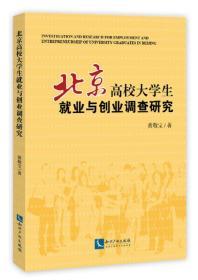 北京高校大学生就业与创业调查研究