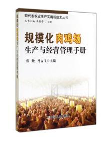现代畜牧业生产实用新技术丛书:规模化肉鸡场生产与经营管理手册