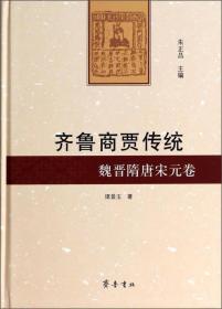 齐鲁商贾传统:魏晋隋唐宋元卷