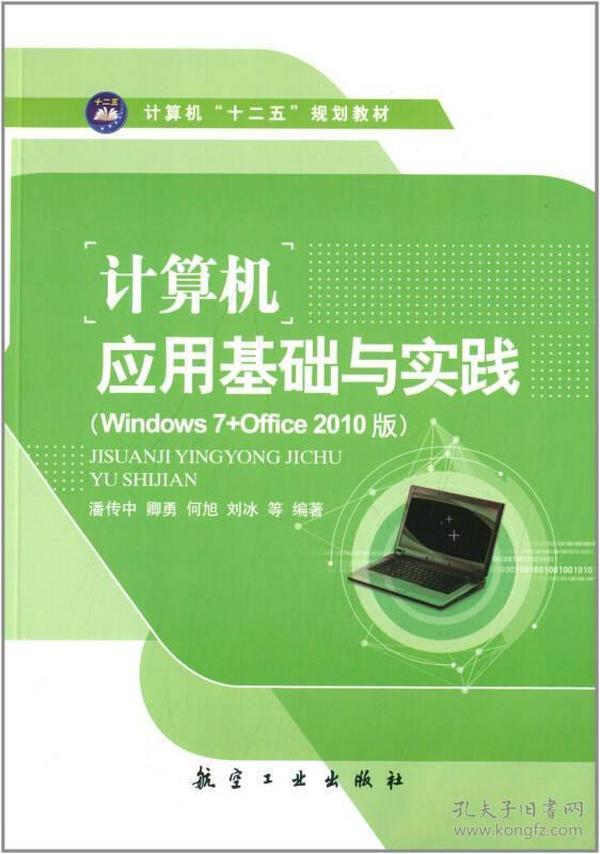 """计算机""""十二五""""规划教材:计算机应用基础与实践"""
