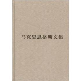 马克思恩格斯文集(第一卷)9787010085807
