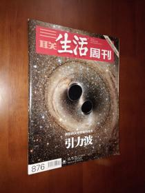 三联生活周刊(2016年3月7日 第10期 总第876期):引力波--我们的未来将如何改变【跟着奥斯卡小金人看电影】