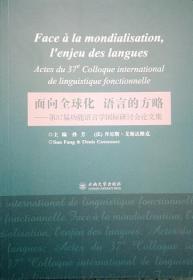 面向全球化 语言的方略 第37届功能语言学国际研讨会论文集 汉、法文